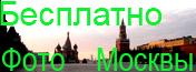 maycomp.chat.ru: Фото Москвы большого размера. Бе